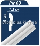 Молдинг Premium Decor PM60